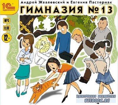 Жвалевский Андрей, Пастернак Евгения  - Гимназия №13 (Аудиокнига)