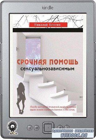 Бенгин Николай - Срочная помощь сексуальнозависимым