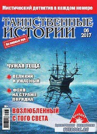 Таинственные истории №2 - 2017