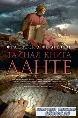 Фьоретти Франческо - Тайная книга Данте (Аудиокнига)