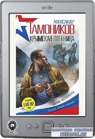 Тамоников Александр - Крымская пленница