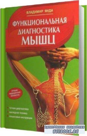 Владимир Янда. Функциональная диагностика мышц (Аудиокнига)
