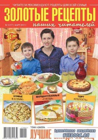 Золотые рецепты наших читателей №5 - 2017