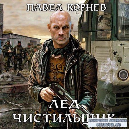 Корнев Павел - Лёд. Чистильщик  (Аудиокнига)