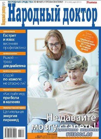 Народный доктор №5 - 2017