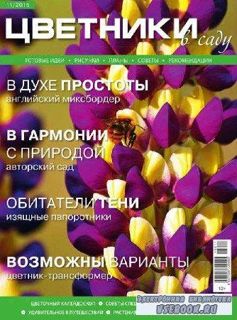 Цветники в саду №11 - 2015