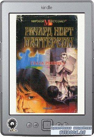 Паттерсон Ричард - Глаза ребёнка