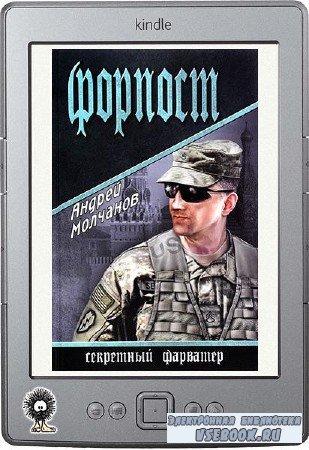 Молчанов Андрей - Форпост