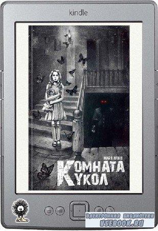 Илиш Майя - Комната кукол