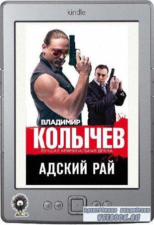 Колычев Владимир - Адский рай