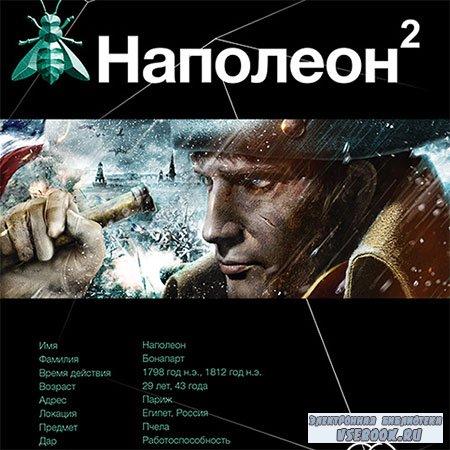 Пронин Игорь - Наполеон-2. Стать Богом  (Аудиокнига)