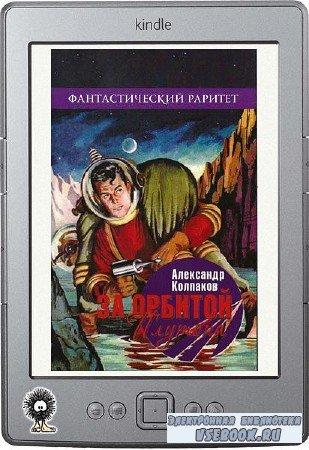 Колпаков Александр - За орбитой Плутона