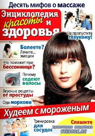 Народный лекарь. Энциклопедия красоты и здоровья №21 - 2016