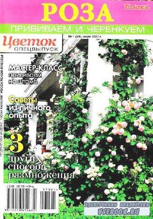 Цветок. Спецвыпуск №1 - 2017