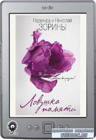 Зорин Николай, Зорина Надежда - Ловушка памяти