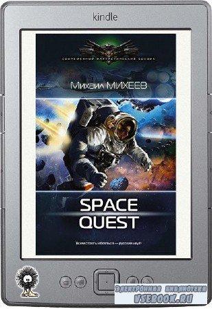 Михеев Михаил - Space Quest