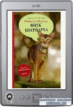 Нечаева Наталья - Внук котриарха