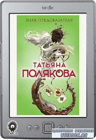 Полякова Татьяна - Знак предсказателя