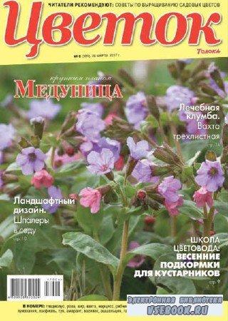 Цветок №6 - 2017