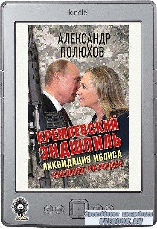 Полюхов Александр - Кремлевский эндшпиль. Ликвидация Иблиса