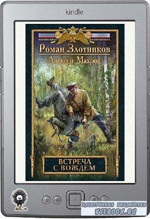 Злотников Роман, Махров Алексей - Встреча с Вождем