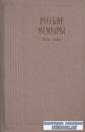 Подольская И. (сост.). Русские мемуары. 1826 - 1856