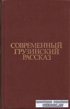 Руденко-Десняк А. (сост.). Современный грузинский рассказ