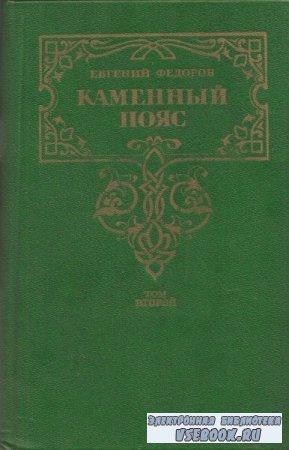 Евгений Федоров. Каменный Пояс в 2 томах