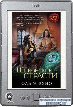 Куно Ольга - Шпионские страсти