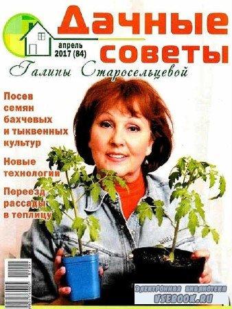 Дачные советы Галины Старосельцевой №4 - 2017