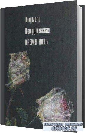 Людмила Петрушевская. Время ночь (Аудиокнига)