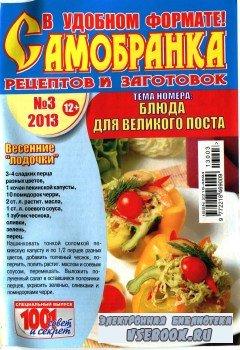 Самобранка №3, 2013.Блюда для великого поста.