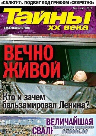 Тайны ХХ века №11 - 2017
