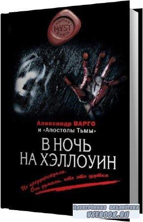 Алексей Шолохов. В Ночь на Хеллоуин (Аудиокнига)