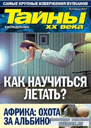 Тайны ХХ века №13 - 2017