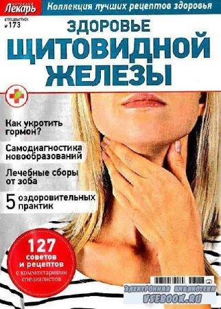 Народный лекарь. Спецвыпуск №173 - 2017