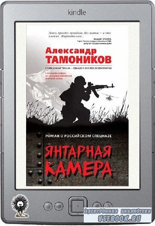 Тамоников Александр - Янтарная камера