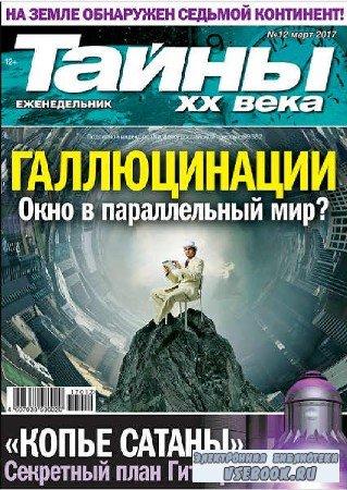 Тайны ХХ века №12 - 2017