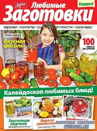 Дарья. Любимые заготовки №3 - 2017
