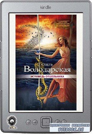 Володарская Ольга - Исповедь отшельника