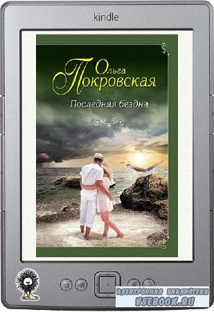 Покровская Ольга - Последняя бездна