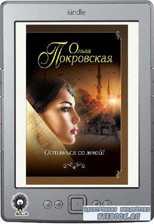 Покровская Ольга - Останься со мной!