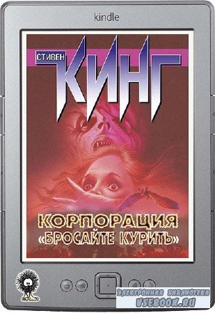 Кинг Стивен - Корпорация «Бросайте курить» (сборник)