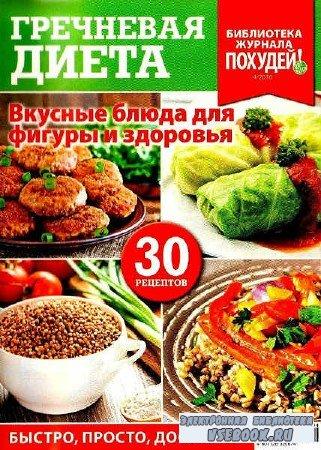 Библиотека журнала Похудей №4 Гречневая диета - 2016