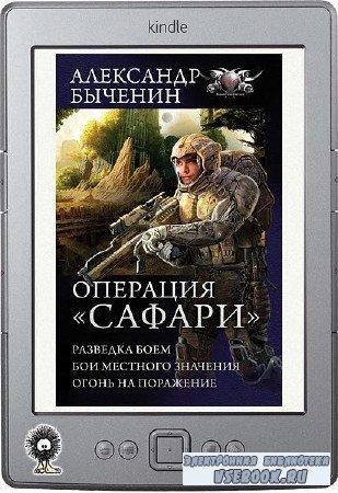 Быченин Александр - Операция «Сафари» (сборник)