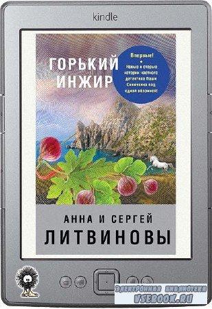 Литвинова Анна, Литвинов Сергей - Горький инжир (сборник)