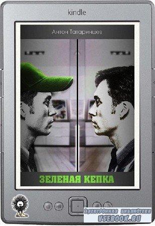 Татаринцев Антон - Зеленая кепка