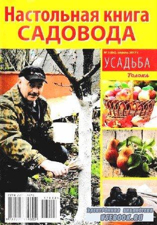 Усадьба. Настольная книга садовода  №2 - 2017