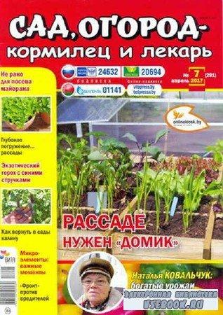 Сад, огород – кормилец и лекарь №7 - 2017