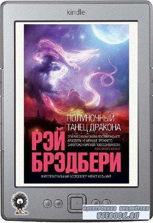 Брэдбери Рэй - Полуночный танец дракона (сборник)